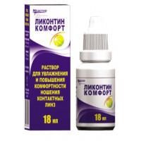 Ликонтин Комфорт (18 мл)